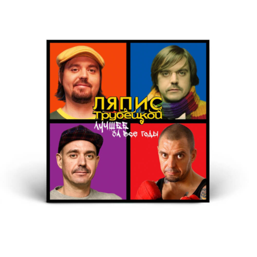 Ляпис Трубецкой - Лучшее за все годы MP3