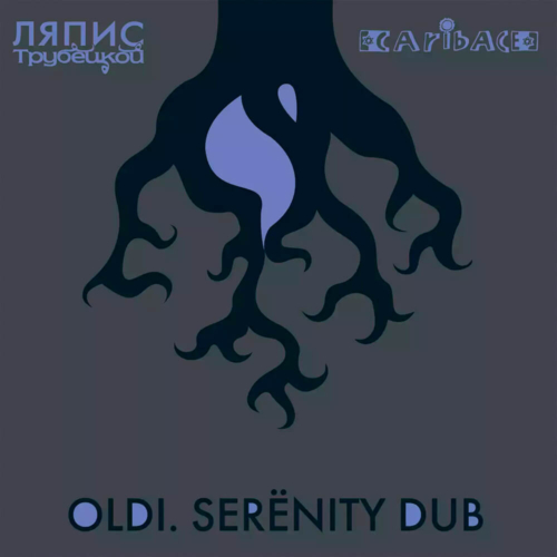 Ляпис Трубецкой & Caribace - Oldi. Serёnity Dub (EP) (2013)