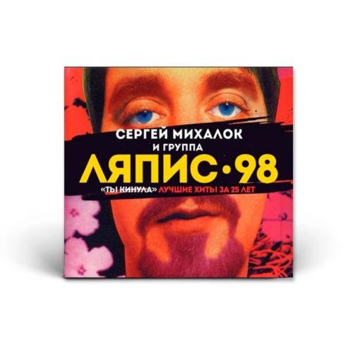 Ляпис 98 — Ты Кинула (Лучшие Хиты За 25 Лет)