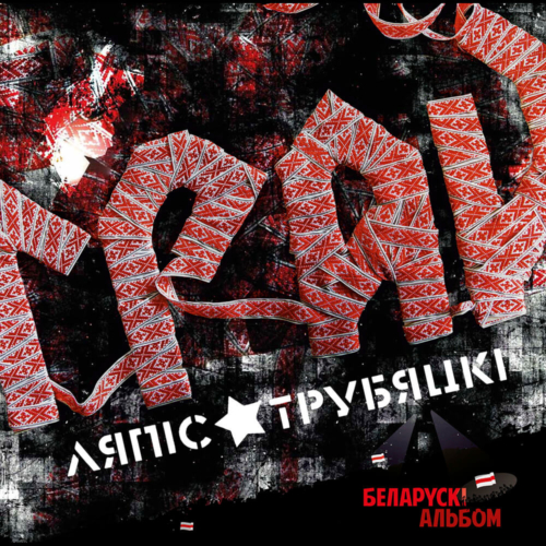 Ляпис Трубецкой — Грай (VINIL)