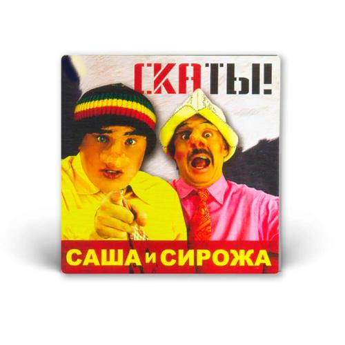 Саша и Сирожа — Ска-ты!